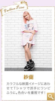紗蘭【ファッションポイント】