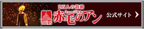 2万人の鼓動 TOURSミュージカル「赤毛のアン」公式サイト