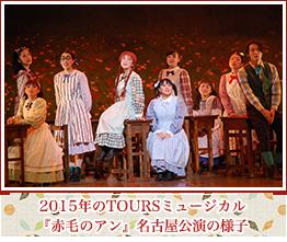 2015年のTOURSミュージカル『赤毛のアン』名古屋公演の様子