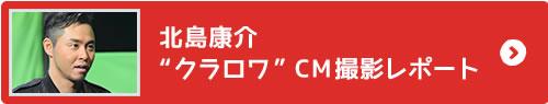 """北島康介""""クラロワ""""CM撮影レポート"""