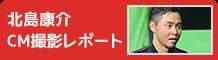 北島康介 CM撮影レポート