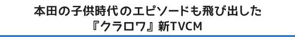 本田の子供時代のエピソードも飛び出した『クラロワ』新TVCM