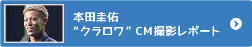 """本田圭佑""""クラロワ""""CM撮影レポート"""