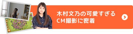 木村文乃の可愛すぎるCM撮影に密着
