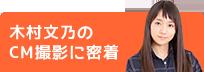 木村文乃のCM撮影に密着