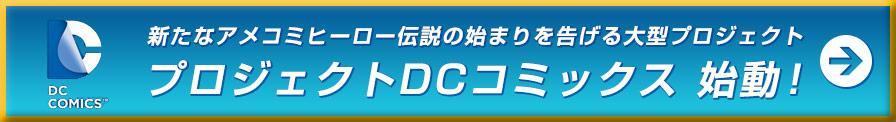 新たなアメコミヒーロー伝説の始まりを告げる大型プロジェクト プロジェクトDCコミックス 始動!