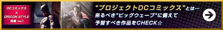 """""""プロジェクトDCコミックス""""とは— 来るべき""""ビッグウェーブ""""に備えて予習すべき作品をCHECK☆"""
