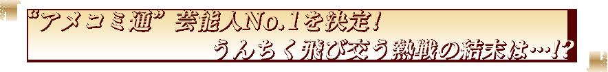 """""""アメコミ通""""芸能人No.1を決定!うんちく飛び交う熱戦の結末は…!?"""