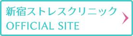 新宿ストレスクリニック OFFICIAL SITE