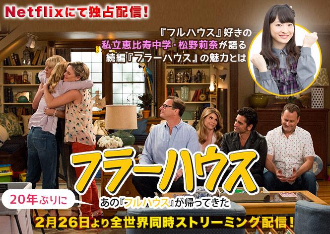 『フルハウス』好きの私立恵比寿中学・松野莉奈が語る続編『フラーハウス』の魅力とは