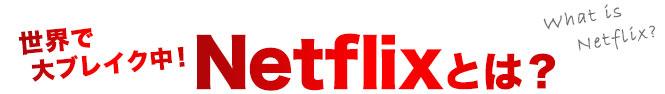 世界で大ブレイク中!Netflixとは?