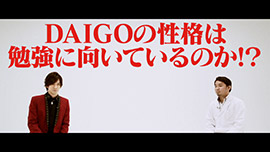 DAIGOの性格は勉強に向いているのか!?