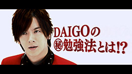 DAIGOのマル秘勉強法とは!?