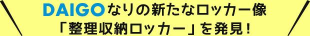 DAIGOなりの新たなロッカー像「整理収納ロッカー」を発見!