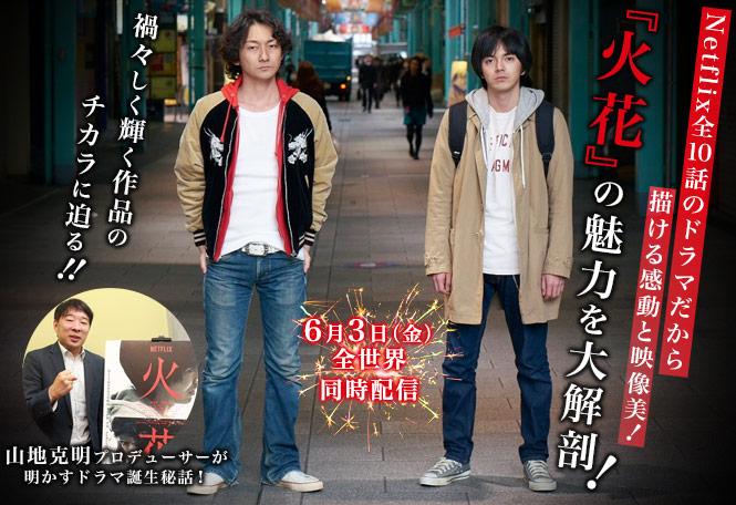 Netflixオリジナルドラマ『火花』の魅力を大解剖!禍々しく輝く作品のチカラに迫る!!