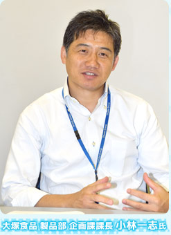 大塚食品 製品部 企画課課長 小林一志氏