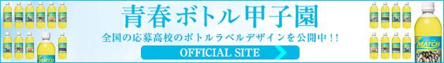 『青春ボトル甲子園』OFFICIAL SITE