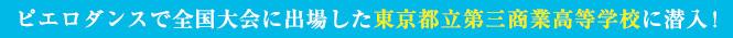 ピエロダンスで全国大会に出場した東京都立第三商業高等学校に潜入!