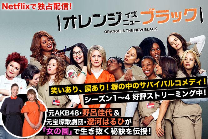 元AKB48・野呂佳代&元宝塚歌劇団・遼河はるひが 「女の園」で生き抜く秘訣を伝授!