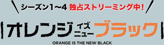 『オレンジ・イズ・ニュー・ブラック』