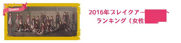 2016年ブレイクアーティストランキング(女性部門)