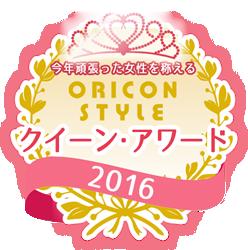 ORICON STYLE クイーン・アワード2016