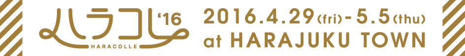 ハラコレ'16 2016.4.29(fri)-5.5(thu) at HARAJUKU TOWN