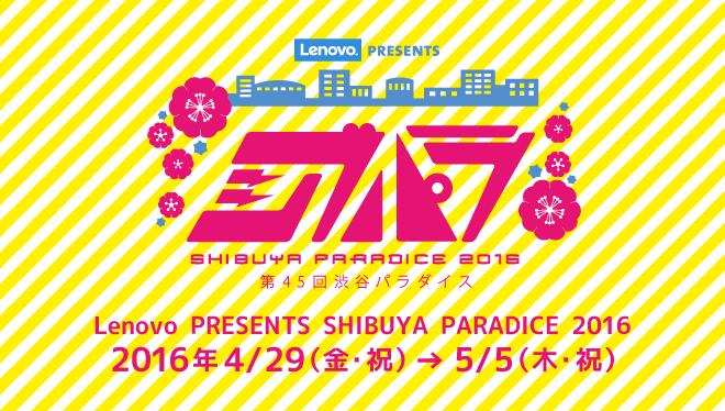 渋谷ハチ公駅前広場で「エンタテインメント」を体感!45回目を迎える「渋谷パラダイス」開催