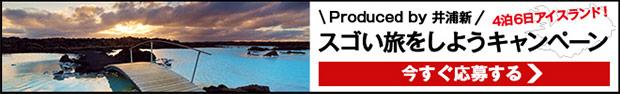 JALカード スゴい旅をしようキャンペーン