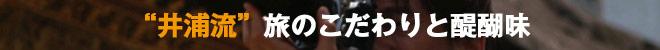 """""""井浦流""""旅のこだわりと醍醐味"""