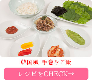 韓国風 手巻きご飯