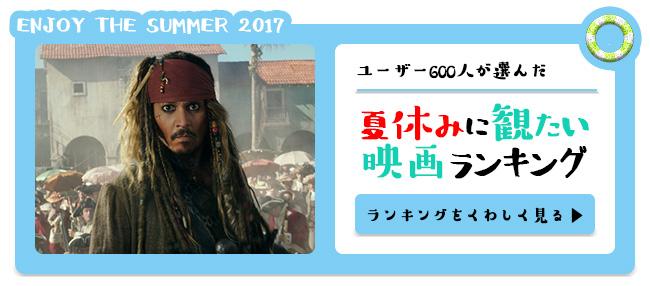 ユーザー600人が選んだ 夏休みに観たい映画ランキング
