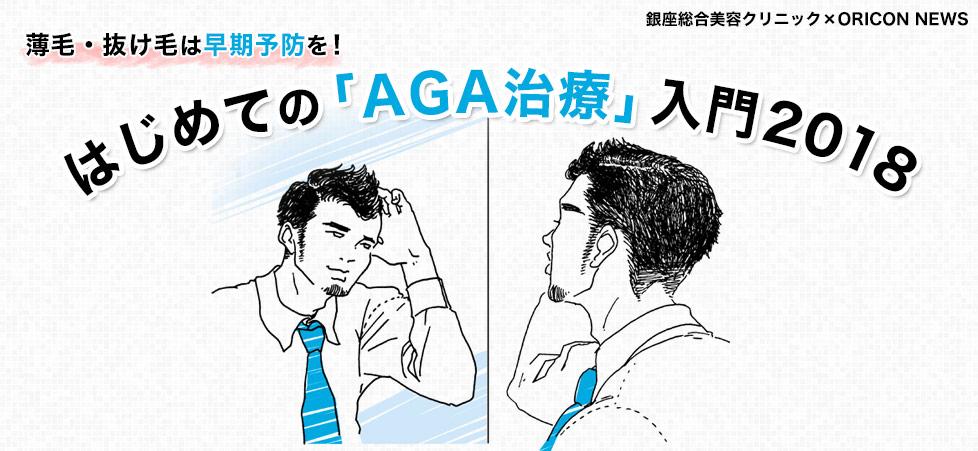aga 治療 タイミング