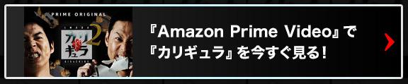 『Amazon Prime Video』で『カリギュラ』を今すぐ見る!