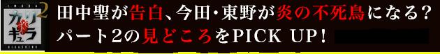 田中聖が告白、今田・東野が炎の不死鳥になる?パート2の見どころをPICK UP!