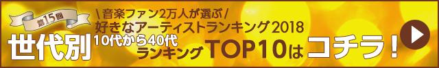10代から40代世代別ランキングTOP10