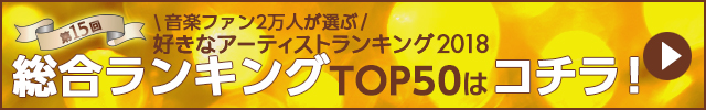総合ランキングTOP50