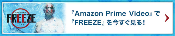 『Amazon Prime Video』で『FREEZE』を今すぐ見る!