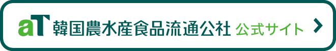 韓国農林水産食品流通会社 公式サイト