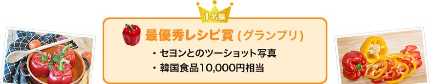 最優秀レシピ賞(グランプリ) ・セヨンとのツーショット写真・韓国食品10,000円相当