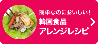 簡単なのにおいしい!韓国食品アレンジレシピ