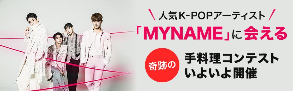 人気K-POPアーティスト「MYNAME」に会える 奇跡の手料理コンテストいよいよ開催