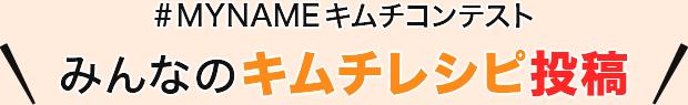 #MYNAMEキムチコンテスト みんなのキムチレシピ投稿