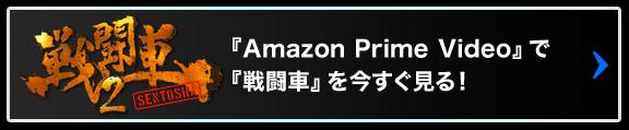 『Amazon Prime Video』で『戦闘車』を今すぐ見る!