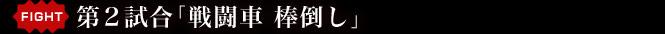 第 2 試合「戦闘車 棒倒し」
