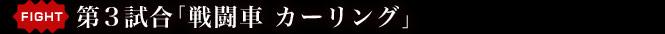 第 3 試合「戦闘車 カーリング」