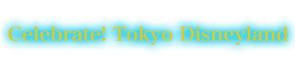 ナイトタイムスペクタキュラー Celebrate! Tokyo Disneyland