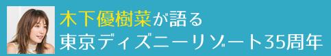 木下優樹菜が語る 東京ディズニーリゾート35周年