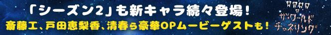 「シーズン2」も新キャラ続々登場! 斎藤工、戸田恵梨香、清春ら豪華OPムービーゲストも!