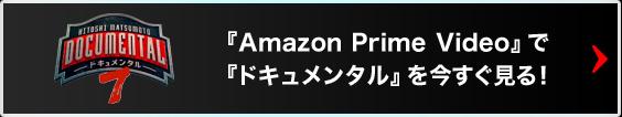 「Amazon Prime Video」で『ドキュメンタル』を今すぐ見る!